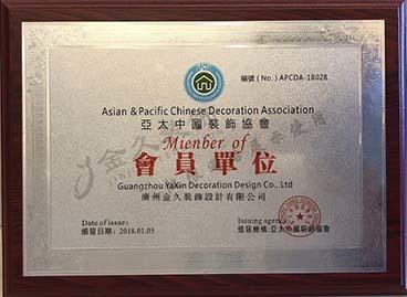 亚太中国装饰协会-会员单位