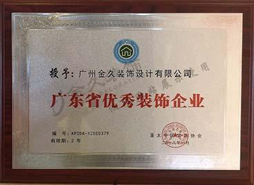广东省优秀装饰行业
