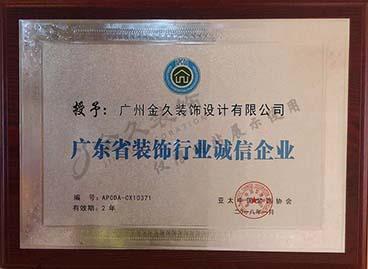 广东省装饰行业诚信企业