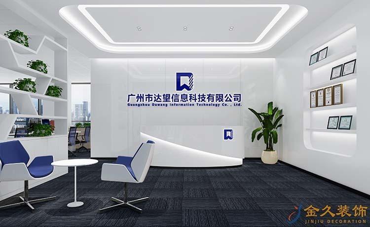 签约广州市达望信息科技办公空间装修工程