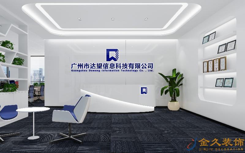 科技信息公司办公室装修设计案例-达望科技